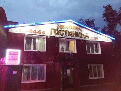 Улан удэ гостиница абрамович на элеваторе магнитные ленточные конвейера