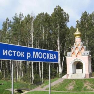 Фотография достопримечательности Исток Москва-реки
