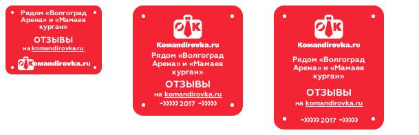 Рядом «Волгоград Арена» и «Мамаев курган» доступные виджеты